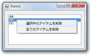Listbox20120715