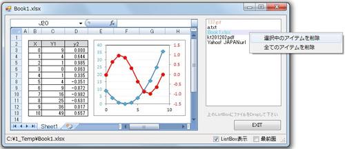 Fileviewer20120716_4