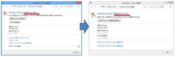Win812_3